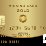 ミライノカードゴールドの海外旅行保険はバケモノ級の補償内容!
